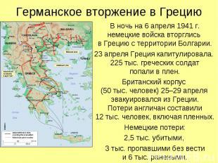 В ночь на 6 апреля 1941 г. немецкие войска вторглись в Грецию с территории Болга
