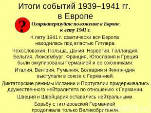 Охарактеризуйте положение в Европе к лету 1941 г. Охарактеризуйте положение в Ев