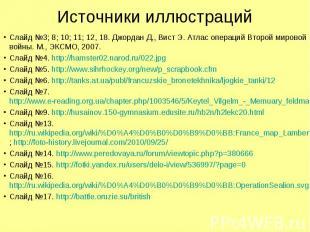 Слайд №3; 8; 10; 11; 12, 18. Джордан Д., Вист Э. Атлас операций Второй мировой в