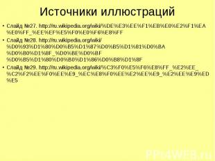Слайд №27. http://ru.wikipedia.org/wiki/%DE%E3%EE%F1%EB%E0%E2%F1%EA%E0%FF_%EE%EF
