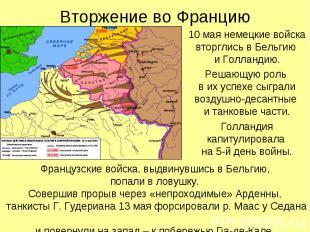 10 мая немецкие войска вторглись в Бельгию и Голландию. 10 мая немецкие войска в