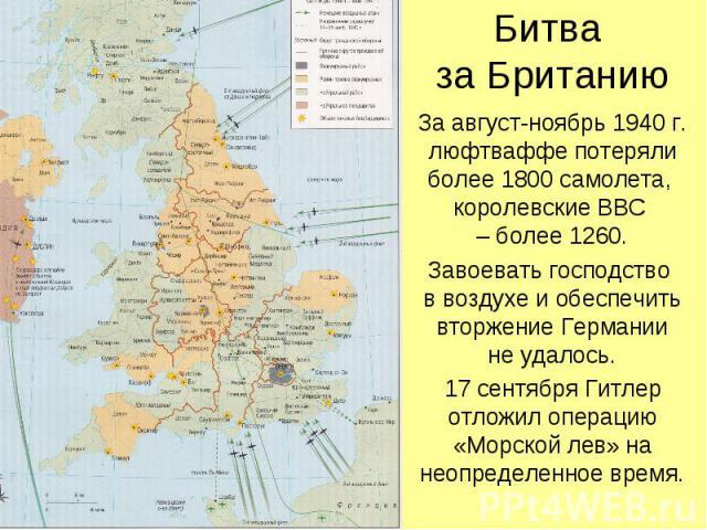За август-ноябрь 1940 г. люфтваффе потеряли более 1800 самолета, королевские ВВС – более 1260. За август-ноябрь 1940 г. люфтваффе потеряли более 1800 самолета, королевские ВВС – более 1260. Завоевать господство в воздухе и обеспечить вторжение Герма…