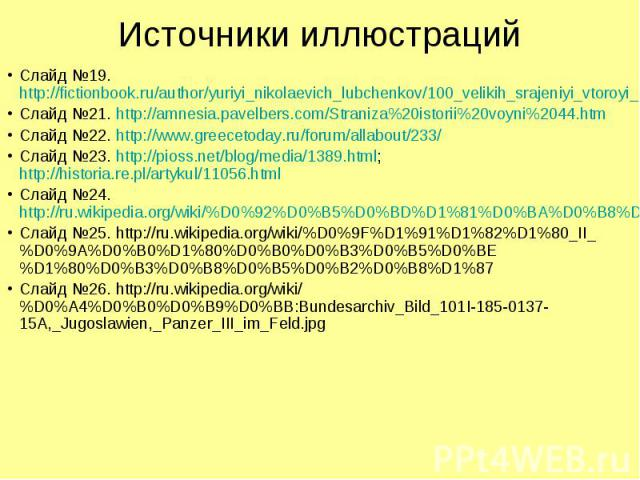 Слайд №19. http://fictionbook.ru/author/yuriyi_nikolaevich_lubchenkov/100_velikih_srajeniyi_vtoroyi_mirovoyi/read_online.html?page=3 Слайд №19. http://fictionbook.ru/author/yuriyi_nikolaevich_lubchenkov/100_velikih_srajeniyi_vtoroyi_mirovoyi/read_on…