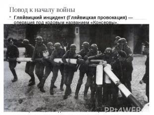 Гляйвицкий инцидент (Гляйвицкая провокация)— операция под кодовым название