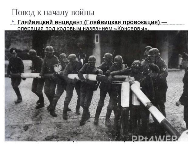 Гляйвицкий инцидент (Гляйвицкая провокация)— операция под кодовым названием «Консервы», проведённая СС в городе Гляйвиц (ныне Гливице) и послужившая поводом к нападению Германии на Польшу 1 сентября 1939 года, ставшему началом Второй мировой в…