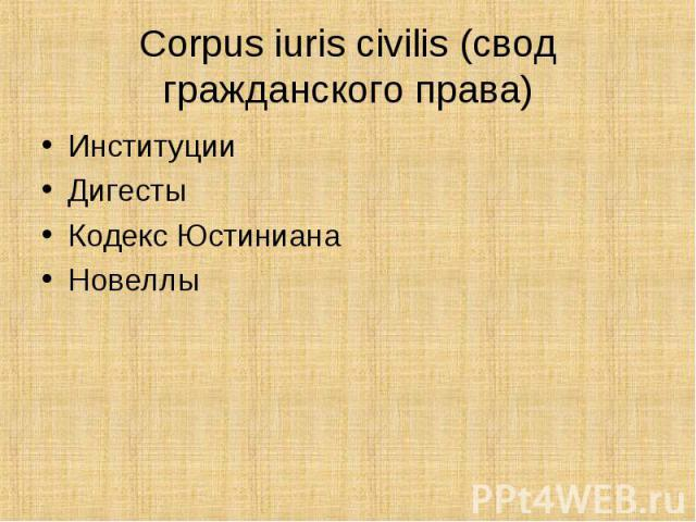 Институции Институции Дигесты Кодекс Юстиниана Новеллы