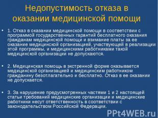 1. Отказ в оказании медицинской помощи в соответствии с программой государственн