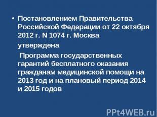 Постановлением Правительства Российской Федерации от 22 октября 2012 г. N 1074 г
