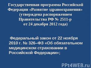 Федеральный закон от 22 ноября 2010 г. № 326–ФЗ «Об обязательном медицинском стр