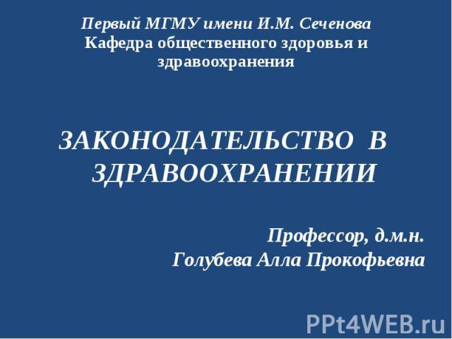 ЗАКОНОДАТЕЛЬСТВО В ЗДРАВООХРАНЕНИИ Профессор, д.м.н. Голубева Алла Прокофьевна