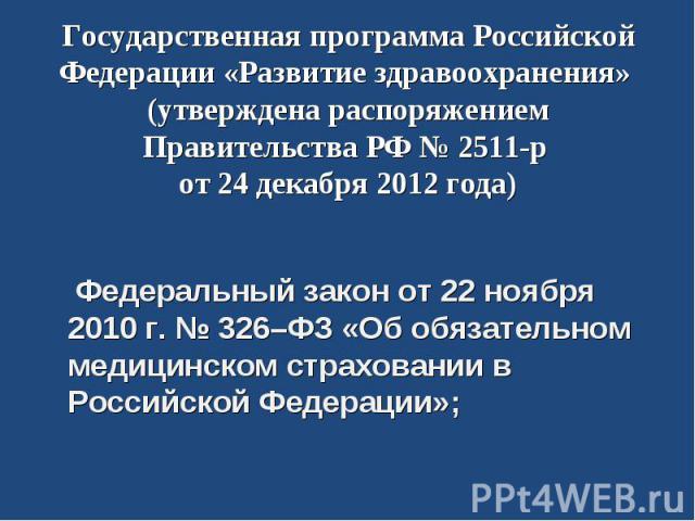 Федеральный закон от 22 ноября 2010 г. № 326–ФЗ «Об обязательном медицинском страховании в Российской Федерации»;
