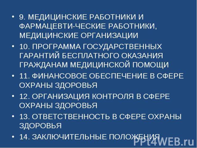 9. МЕДИЦИНСКИЕ РАБОТНИКИ И ФАРМАЦЕВТИ-ЧЕСКИЕ РАБОТНИКИ, МЕДИЦИНСКИЕ ОРГАНИЗАЦИИ 9. МЕДИЦИНСКИЕ РАБОТНИКИ И ФАРМАЦЕВТИ-ЧЕСКИЕ РАБОТНИКИ, МЕДИЦИНСКИЕ ОРГАНИЗАЦИИ 10. ПРОГРАММА ГОСУДАРСТВЕННЫХ ГАРАНТИЙ БЕСПЛАТНОГО ОКАЗАНИЯ ГРАЖДАНАМ МЕДИЦИНСКОЙ ПОМОЩИ …