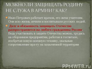 Иван Петрович работает врачом, его жена учителям. Они всю жизнь лечили и воспиты
