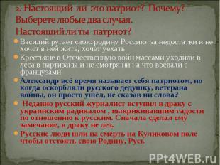 Василий ругает свою родину Россию за недостатки и не хочет в ней жить, хочет уех