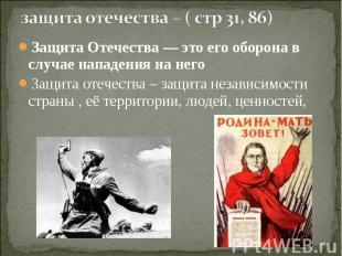 Защита Отечества — это его оборона в случае нападения на него Защита Отечества —