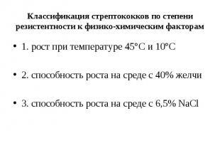 1. рост при температуре 45°С и 10°С 1. рост при температуре 45°С и 10°С 2. спосо