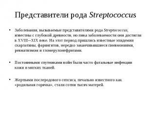 Заболевания, вызываемые представителями рода Streptococcus, известны с глубокой