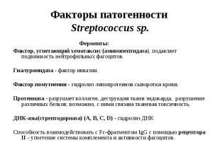 Ферменты: Ферменты: Фактор, угнетающий хемотаксис (аминопептидаза), подавляет по