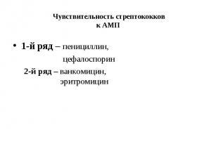 1-й ряд – пенициллин, 1-й ряд – пенициллин, цефалоспорин 2-й ряд – ванкомицин, э