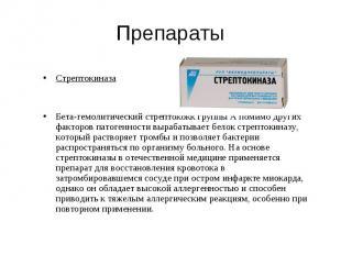 Стрептокиназа Стрептокиназа Бета-гемолитический стрептококк группы А помимо друг