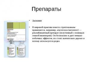 Актилизе Актилизе В мировой практике вместо стрептокиназы применяется, например,