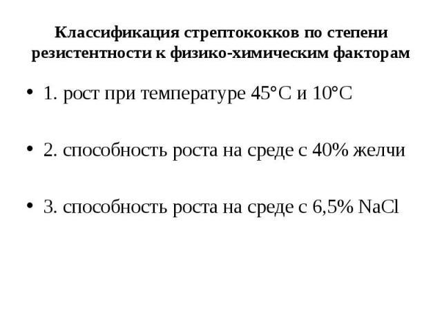 1. рост при температуре 45°С и 10°С 1. рост при температуре 45°С и 10°С 2. способность роста на среде с 40% желчи 3. способность роста на среде с 6,5% NaCl