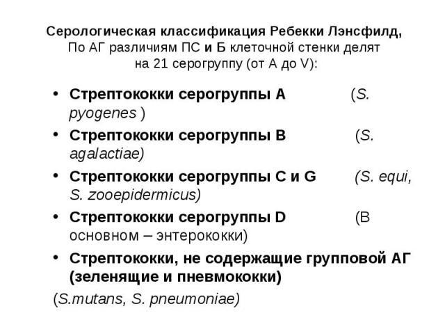 Стрептококки серогруппы А (S. pyogenes ) Стрептококки серогруппы А (S. pyogenes ) Стрептококки серогруппы В (S. agalactiae) Стрептококки серогруппы С и G (S. equi, S. zooepidermicus) Стрептококки серогруппы D (В основном – энтерококки) Стрептококки,…