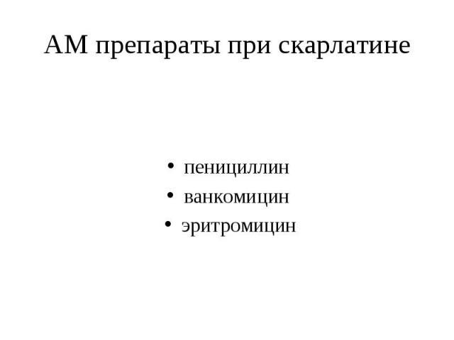 пенициллин пенициллин ванкомицин эритромицин