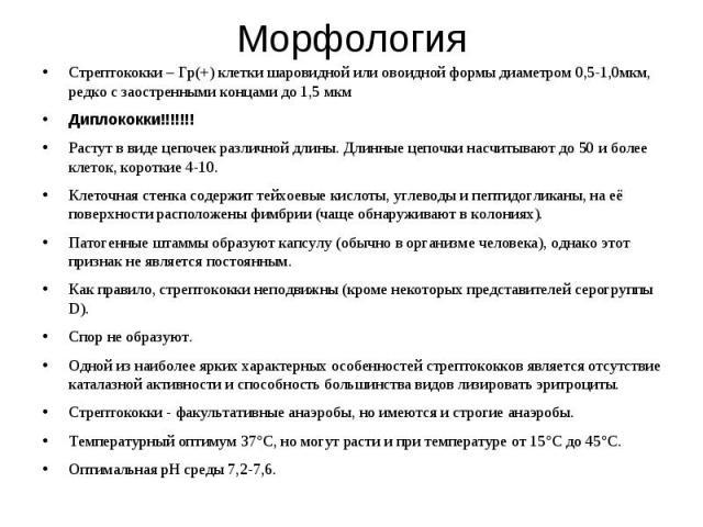 Стрептококки – Гр(+) клетки шаровидной или овоидной формы диаметром 0,5-1,0мкм, редко с заостренными концами до 1,5 мкм Стрептококки – Гр(+) клетки шаровидной или овоидной формы диаметром 0,5-1,0мкм, редко с заостренными концами до 1,5 мкм Диплококк…