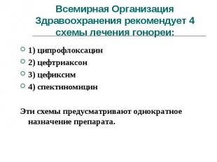 1) ципрофлоксацин 1) ципрофлоксацин 2) цефтриакcон 3) цефиксим 4) спектиномицин