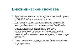 Требовательны к составу питательной среды (160-180 мг%) аминного азота. Требоват