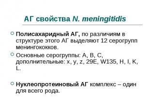 Полисахаридный АГ, по различиям в структуре этого АГ выделяют 12 серогрупп менин