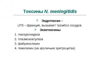 Эндотоксин – Эндотоксин – LPS – фракция, вызывает тромбоз сосудов. Экзотоксины: