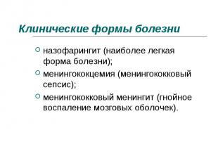 назофарингит (наиболее легкая форма болезни); назофарингит (наиболее легкая форм