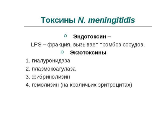 Эндотоксин – Эндотоксин – LPS – фракция, вызывает тромбоз сосудов. Экзотоксины: 1. гиалуронидаза 2. плазмокоагулаза 3. фибринолизин 4. гемолизин (на кроличьих эритроцитах)