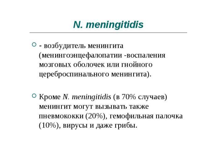 - возбудитель менингита (менингоэнцефалопатии -воспаления мозговых оболочек или гнойного цереброспинального менингита). - возбудитель менингита (менингоэнцефалопатии -воспаления мозговых оболочек или гнойного цереброспинального менингита). Кроме N. …
