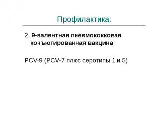 2. 9-валентная пневмококковая конъюгированная вакцина 2. 9-валентная пневмококко