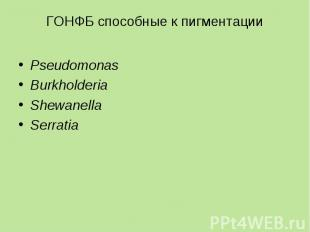Pseudomonas Pseudomonas Burkholderia Shewanella Serratia