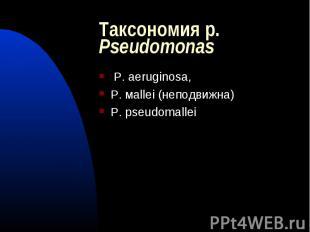 P. aeruginosa, P. aeruginosa, P. мallei (неподвижна) P. pseudomallei