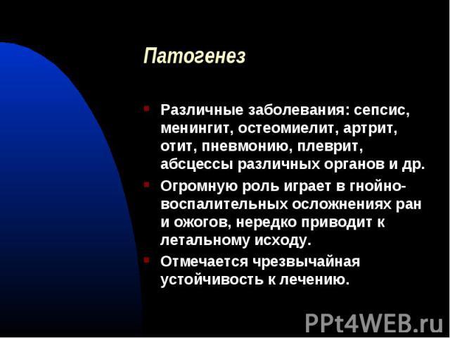 Различные заболевания: сепсис, менингит, остеомиелит, артрит, отит, пневмонию, плеврит, абсцессы различных органов и др. Различные заболевания: сепсис, менингит, остеомиелит, артрит, отит, пневмонию, плеврит, абсцессы различных органов и др. Огромну…