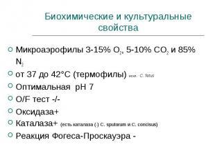 Микроаэрофилы 3-15% О2, 5-10% СО2 и 85% N2 Микроаэрофилы 3-15% О2, 5-10% СО2 и 8