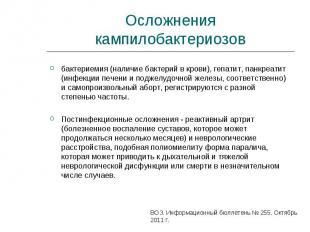бактериемия (наличие бактерий в крови), гепатит, панкреатит (инфекции печени и п