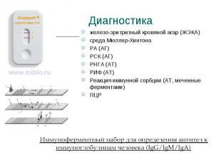железо-эритритный кровяной агар (ЖЭКА) железо-эритритный кровяной агар (ЖЭКА) ср