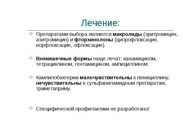 Препаратами выбора являются макролиды (эритромицин, азитромицин) и фторхинолоны (ципрофлоксацин, норфлоксацин, офлоксацин). Препаратами выбора являются макролиды (эритромицин, азитромицин) и фторхинолоны (ципрофлоксацин, норфлоксацин, офлоксацин). В…