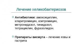 Антибиотики: амоксициллин, кларитромицин, азитромицин, метронидазол, тинидазол,