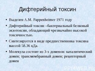 Дифтерийный токсин Выделен A.M. Pappenheimer 1971 году Дифтерийный токсин –бакте