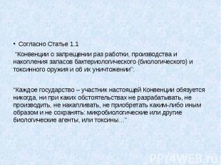 """Согласно Статье 1.1 Согласно Статье 1.1 """"Конвенции о запрещении раз работки, про"""