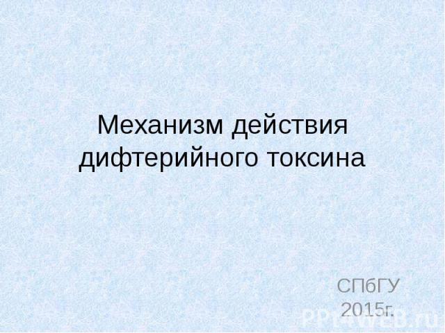 Механизм действия дифтерийного токсина СПбГУ 2015г.