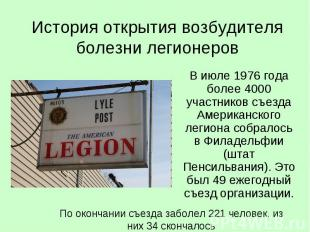 История открытия возбудителя болезни легионеров В июле 1976 года более 4000 учас