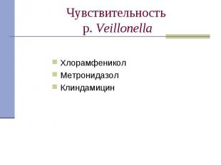 Хлорамфеникол Хлорамфеникол Метронидазол Клиндамицин